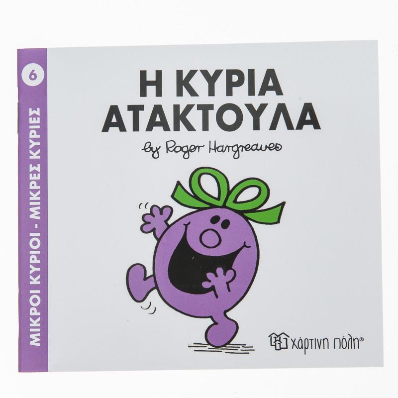 Βιβλίο Μικροί Κύριοι-Μικρές Κυρίες Η Κυρία Ατακτούλα