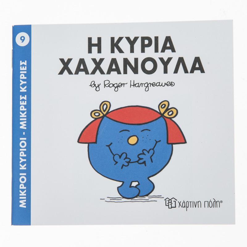 Βιβλίο Μικροί Κύριοι-Μικρές Κυρίες Η Κυρία Χαχανούλα