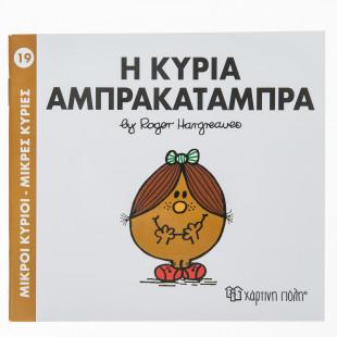 Βιβλίο Η Κυρία Άμπρακαταμπρα