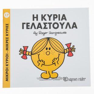 Βιβλίο Μικροί Κύριοι-Μικρές Κυρίες Η Κυρία Γελαστούλα