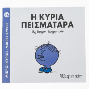 Βιβλίο Μικροί Κύριοι-Μικρές Κυρίες Η Κυρία Πεισματάρα