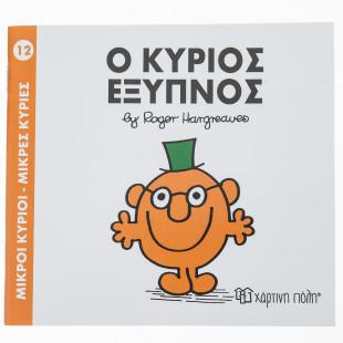 Βιβλίο Μικροί Κύριοι-Μικρές Κυρίες Ο Κύριος Έξυπνος