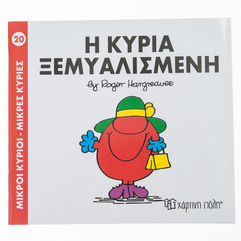 Βιβλίο Μικροί Κύριοι- Μικρές Κυρίες Η Κυρία Ξεμυαλισμένη