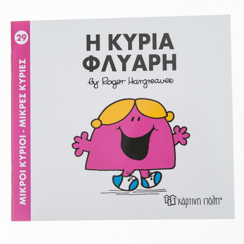 Βιβλίο Μικροί Κύριοι-Μικρές Κυρίες Η Κυρία Φλύαρη