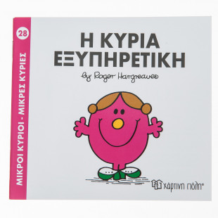 Little Miss Helpful Book