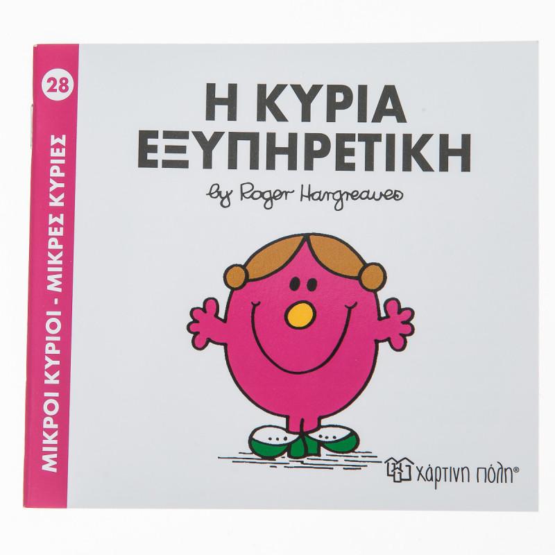 Βιβλίο Μικροί Κύριοι-Μικρές ΚυρίεςΗ Κυρία Εξυπηρετική