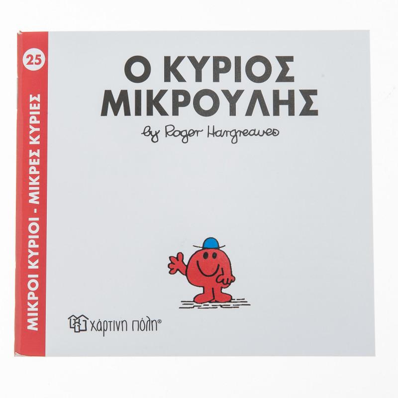 Βιβλίο Ο Κύριος Μικρούλης