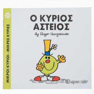 Βιβλίο Μικροί Κύριοι-Μικρές Κυρίες Ο Κύριος Αστείος