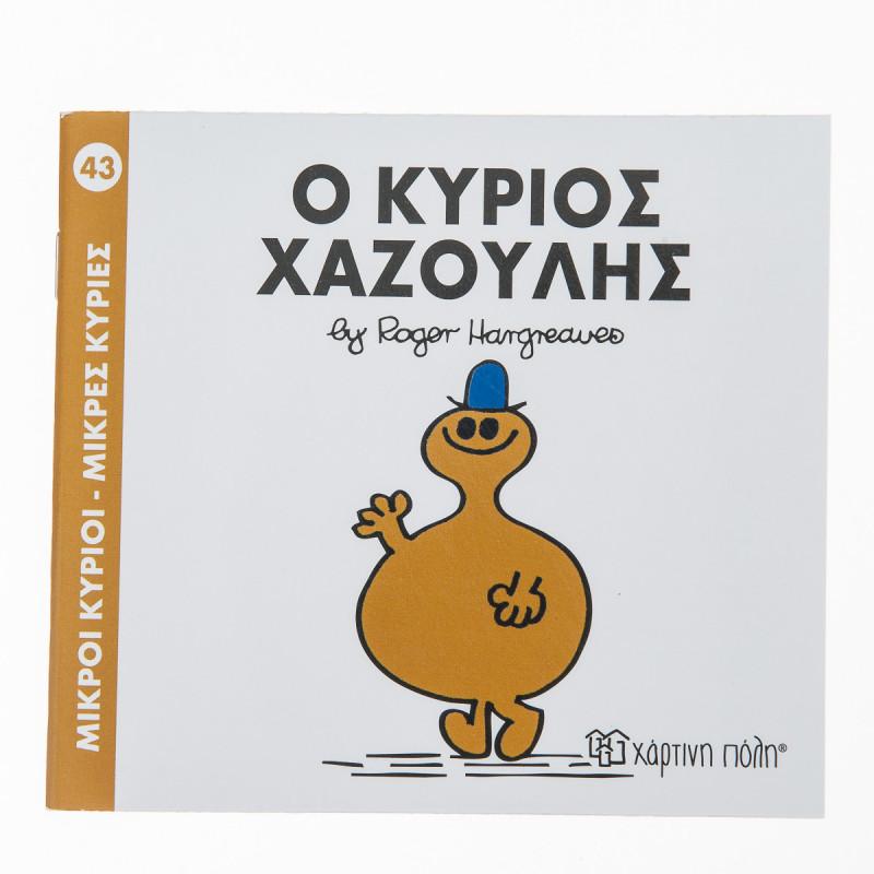 Βιβλίο Ο Κύριος Χαζούλης