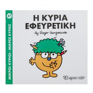 Βιβλίο Η Κυρία Εφευρετική- Εκδόσεις Χάρτινη Πόλη