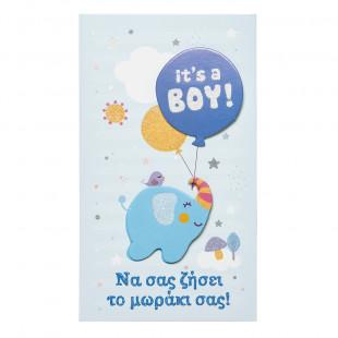Ευχετήρια Κάρτα-Να σας ζήσει το μωράκι