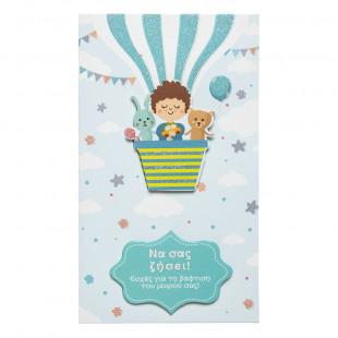 Ευχετήρια Κάρτα-Για τη βάφτιση