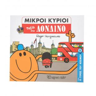 """Βιβλίο Μικροί Κύριοι-Μικρές Κυρίες """"Ταξίδι στο Λονδίνο"""""""