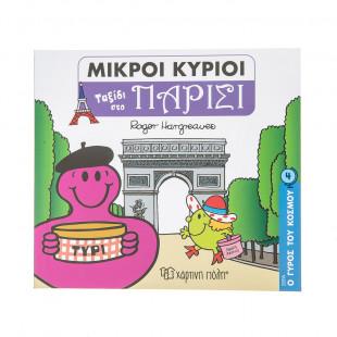 """Βιβλίο Μικροί Κύριοι-Μικρές Κυρίες """"Ταξίδι στο Παρίσι"""""""