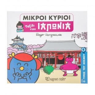 """Βιβλίο Μικροί Κύριοι-Μικρές Κυρίες """"Ταξίδι στην Ιαπωνία"""""""