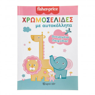 """Book Fisher Price """"Color pages & stickers"""""""