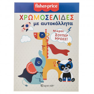 """Book Fisher Price """"Colkor pages & stickers"""""""