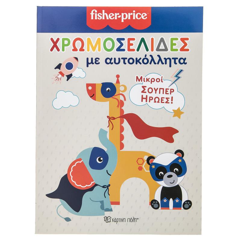 """Βιβλίο Fisher Price """"Χρωμοσελίδες και αυτοκόλλητα"""""""