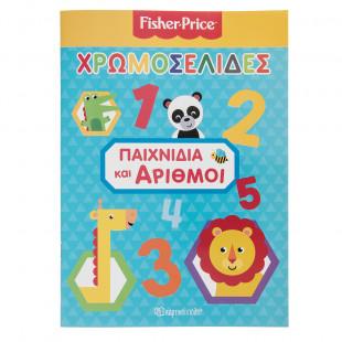 """Βιβλίο Fisher Price χρωμοσελίδες """"Παιχνίδια και αριθμοί"""""""