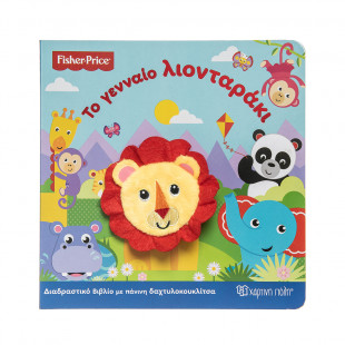 """Book Fisher-Price """"The brave lion"""""""