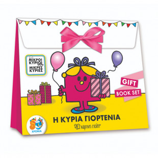 Gift set Little Miss