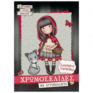 """Βιβλίο Santoro χρωμοσελίδες """"Ονειρεμένα παραμύθια"""""""