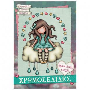 """Βιβλίο Santoro χρωμοσελίδες """"Μαγευτικές εποχές"""""""