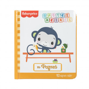 """Book Fisher-Price """"Food"""""""