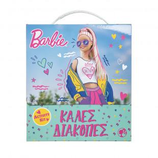 """Κουτί δραστηριοτήτων Barbie """"Καλές διακοπές"""""""