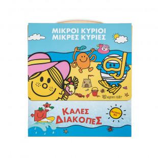 "Activity kit Mr. Men Little Miss ""Happy vacations"""