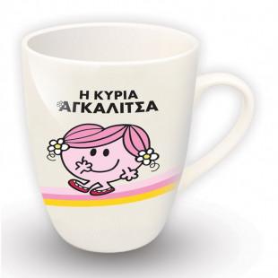 Κούπα Μικροί Κύριοι Μικρές Κυρίες η Κυρία Αγκαλίτσα