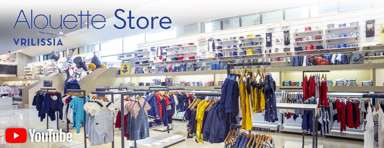 Alouette Store Vrilissia
