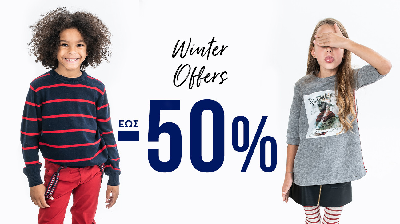 Winter Offers έως -50%