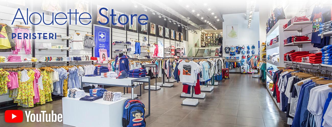 Alouette Store Peristeri